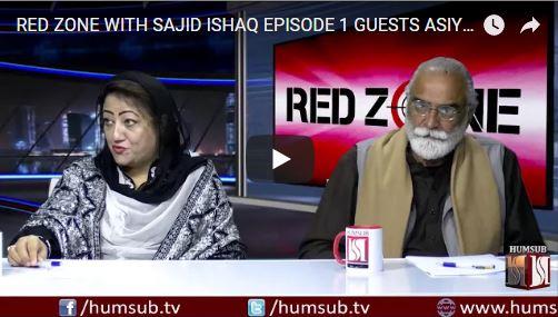 Red Zone with Sajid Ishaq