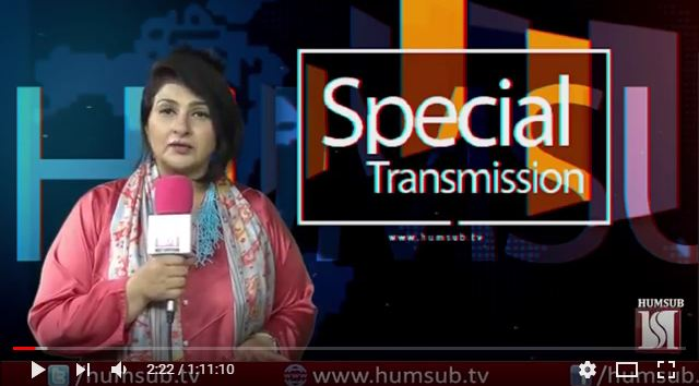 Women's Day Special Transmission March 8 2018 HumSub TV