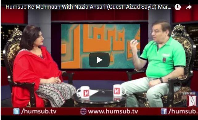HumSub Ke Mehmaan With Nazia Ansari (Guest: Aizad Sayid) March 3 2018 Humsub Tv