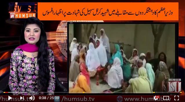 Urdu News May 17, 2018 HumSub.TV