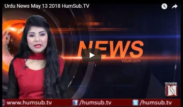 Urdu News May 13 2018 HumSub.TV