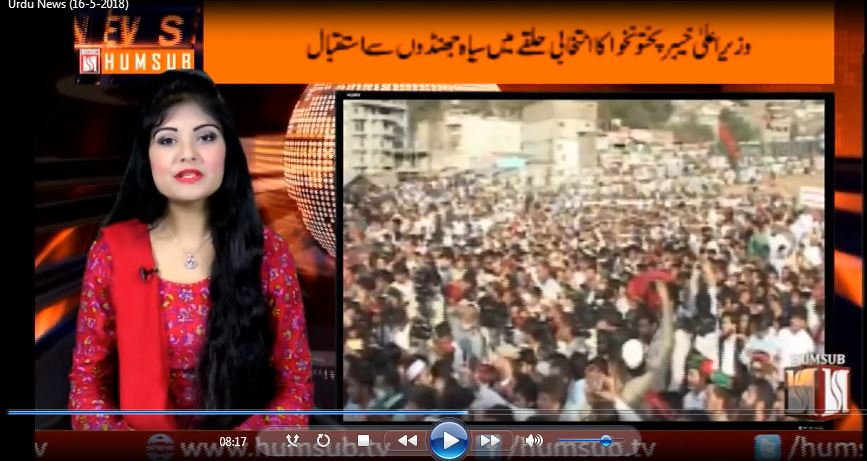 Urdu News May 16, 2018 HumSub.TV