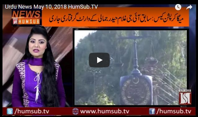 Urdu News May 10, 2018 HumSub.TV