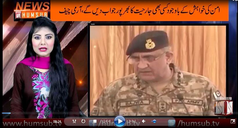 Urdu News May 12, 2018 HumSub.TV