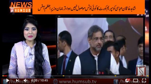Urdu News May 11, 2018 HumSub.TV