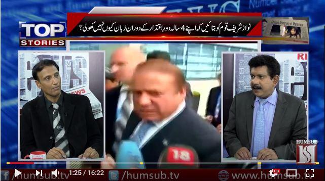 News Reviews With Sajid Ishaq (Topic: Nawaz Sharif's Statement About Mumbai Attack) HumSub.TV
