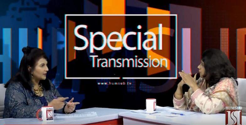 special transmission