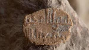 Amulet Containing Arabic Prayer Found