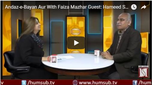 Andaz-e-Bayan Aur With Faiza Mazhar Guest Hameed Shahid 30th June 2018 on HumSub.Tv