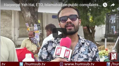 Haqeeqat Yeh Hai, ETO, Islamabad on public complaints 13th Sep 2018 on HumSub.Tv