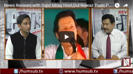 News Reviews with Sajid Ishaq Host,Gul Nawaz Topic PTI & their New Ideology 27th July 2018 HumSub. Tv