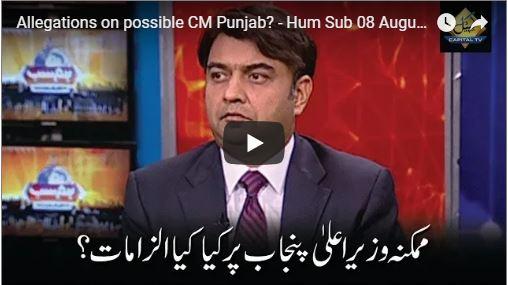 Allegations on possible CM Punjab 08 August 2018HumSub. Tv