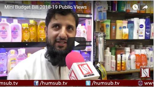 Mini Budget Bill 2018-19 Public Views 24th September 2018 HumSub. Tv