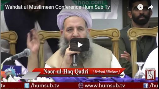 Wahdat ul Muslimeen Conference 29th September 2018 on Hum Sub Tv