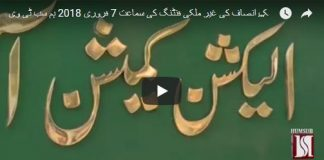 Foreign funding case hearing in ECP