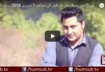 Mashal Khan Murder Case hearing in Supreme Court