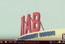 NAB Justice Basheer, Service Period Extended February 27 2018 HumSub TV