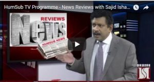 News Reviews With Sajid Ishaq FEB 13 2018 HUMSUB TV
