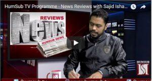 News Reviews With Sajid Ishaq Feb 12 2018 HUMSUB TV