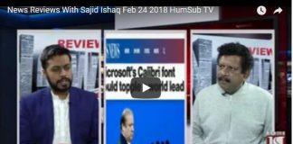 News Reviews With Sajid Ishaq Feb 24 2018 HumSub TV