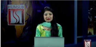 Urdu News February 28 2018 HumSub TV