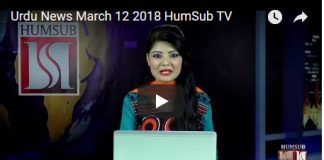 Urdu News March 12 2018 HumSub TV
