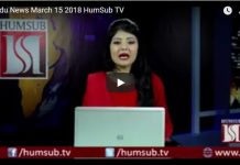 Urdu News March 15 2018 HumSub TV