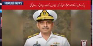 Urdu News March 14 2018 HumSub TV