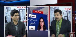News Reviews with Sajid Ishaq (Senate Election & SC Notice of Dr. Shahid Masood's Claims) HumSub TV