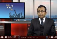 Right Kya Hai With Sajid Ishaq (Guest: Barrister Omer Malik) HumSub TV