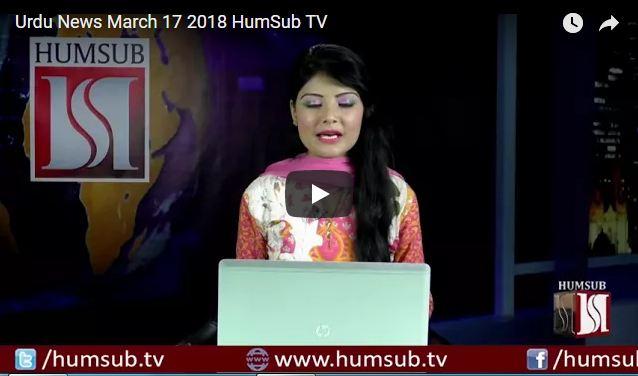 Urdu News March 17 2018 HumSub TV