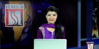Urdu News March 13 2018 HumSub TV