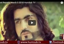 Latest Reports March 5 2018 HumSub TV