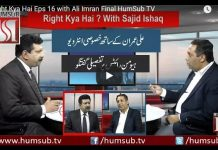 Right Kya Hai? with Sajid Ishaq Episode 16 Guest Ali Imran HumSub TV