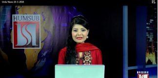 Urdu News March 10 2018 HumSub TV