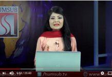 Urdu News March 11 2018 HumSub TV