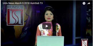Urdu News March 9 2018 HumSub TV