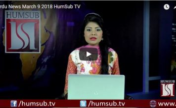 Urdu News March 9 2018 HumSub TV