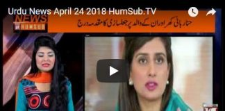 Urdu News April 24 2018 HumSub.TV