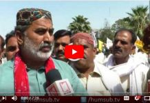 All Pakistan Clerk Association (APCA) Protest In Islamabad HumSub.TV