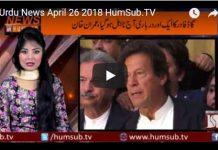Urdu News April 26 2018 HumSub.TV