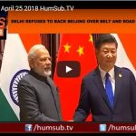 English News April 25 2018 HumSub.TV