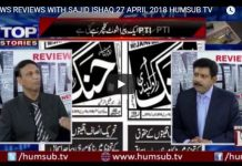 NEWS REVIEWS WITH SAJID ISHAQ 27 APRIL 2018 HUMSUB TV
