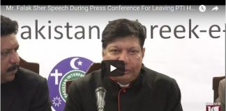 Mr. Falak Sher Speech During Press Conference For Leaving PTI HumSub TV