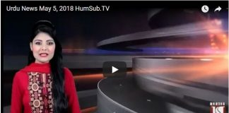 Urdu News May 5, 2018 HumSub.TV