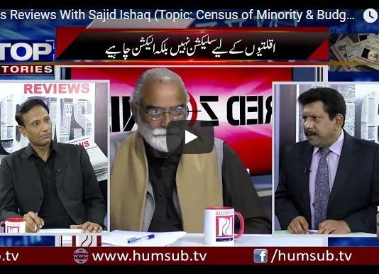 News Reviews With Sajid Ishaq (Topic: Census of Minority & Budget 2018) HumSub.TV