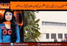 Urdu News May 15, 2018 HumSub.TV