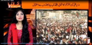 Urdu News May 16, 2018 HumSub.TV