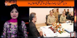 Urdu News May 2, 2018 HumSub.TV