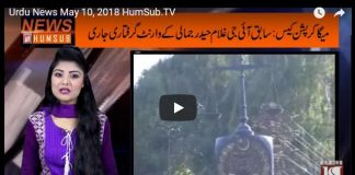 Urdu News May 10, 2018 HumSub.TV